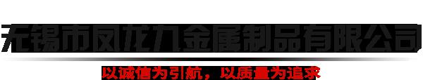 无锡市凤龙九金属制品有限公司